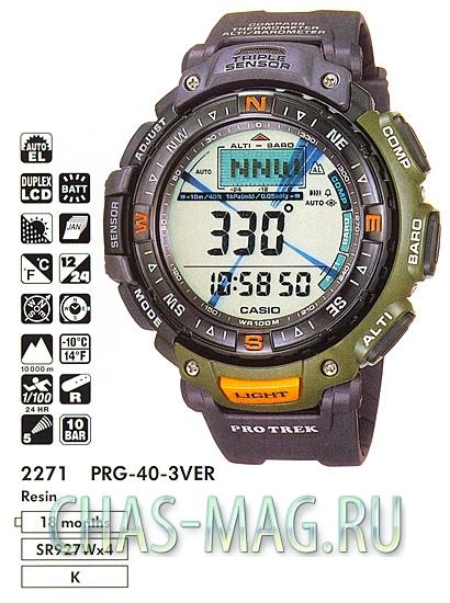 скачать инструкцию часы casio prg-40-3v